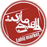 لاهیج مارکت